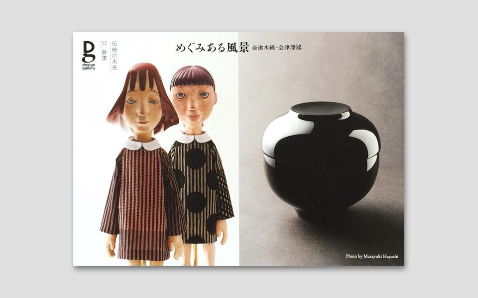企画展 「伝統の未来|03|会津 めぐみある風景 – 会津木綿・会津漆器」