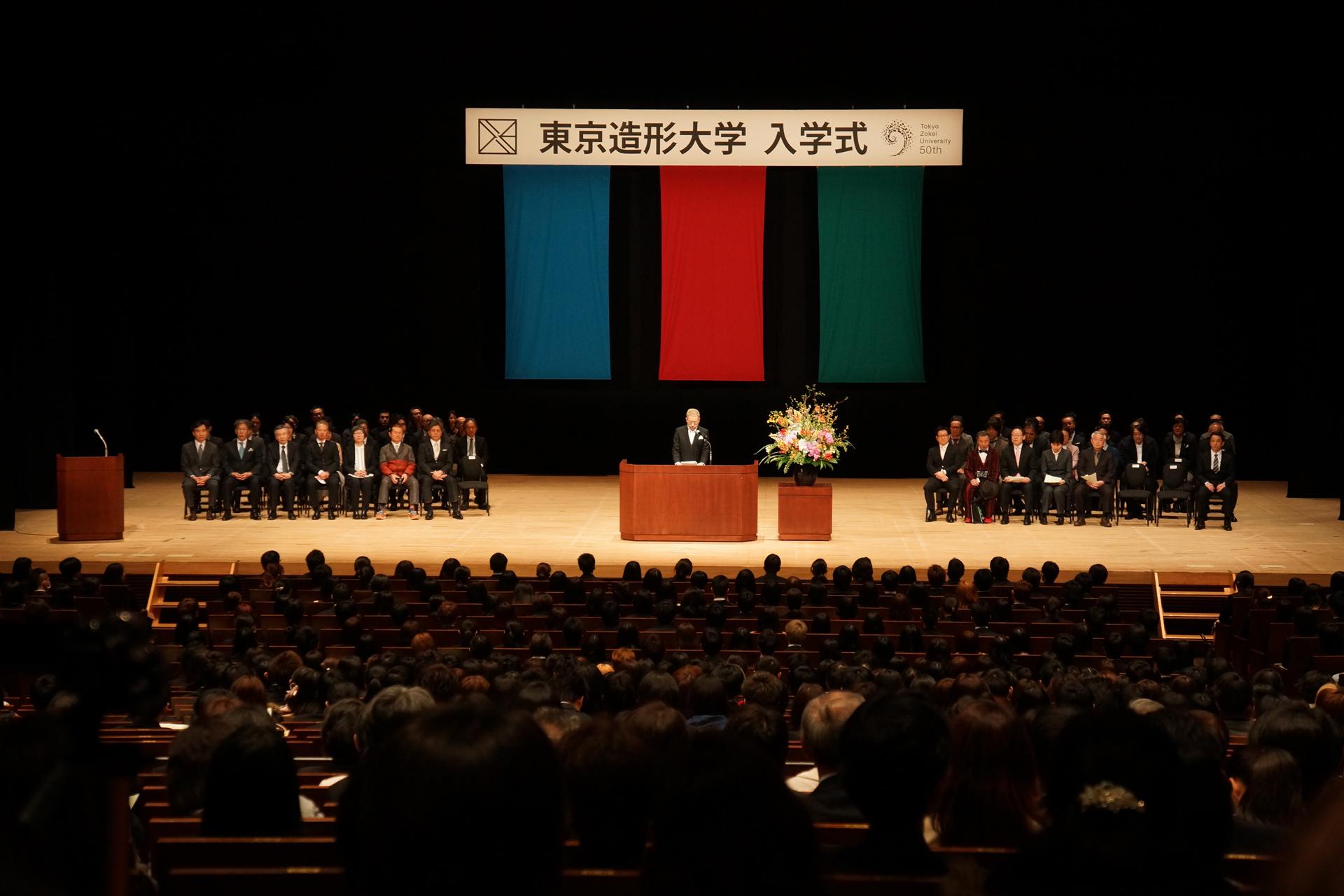 2016年東京造形大学入学式