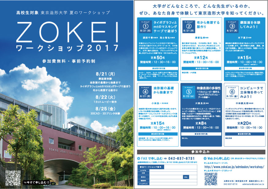 ZOKEIワークショップ 2017